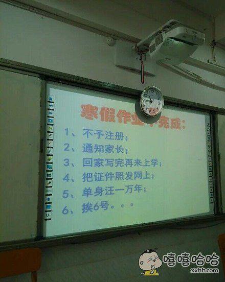 寒假作业不完成就⋯⋯老师你太狠了!!!
