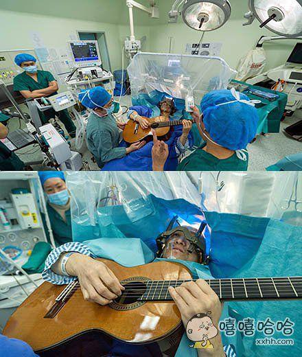 大夫你做手术累不?我给你弹个曲子啊~