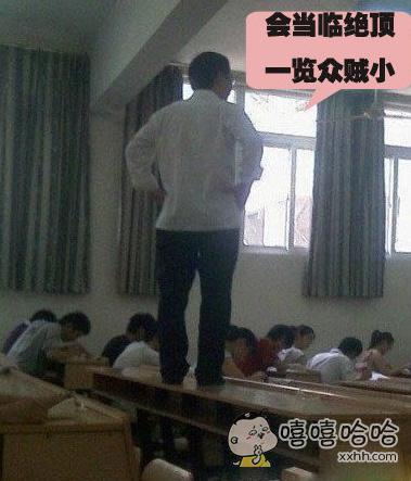 别搞小动作,别以为老师看不见你
