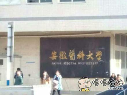 为什么会有学校叫安徽酱料大学???