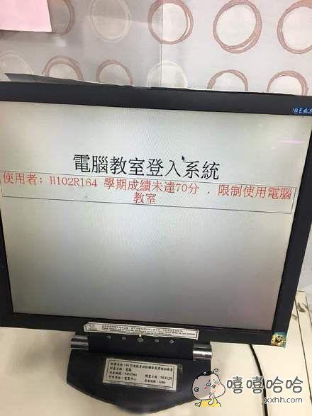 一个同学准备使用学校的电脑时,被系统无情的拦截了