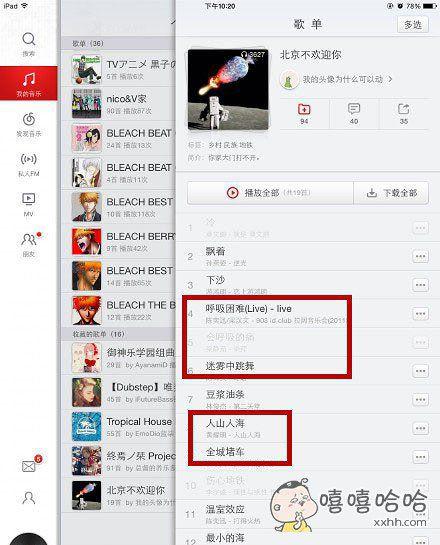在网易云看到一张歌单,叫做《北京不欢迎你》,点进去笑死哈哈哈