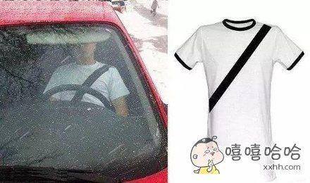 自从买了这件衣服,以后开车都不用系安全带了