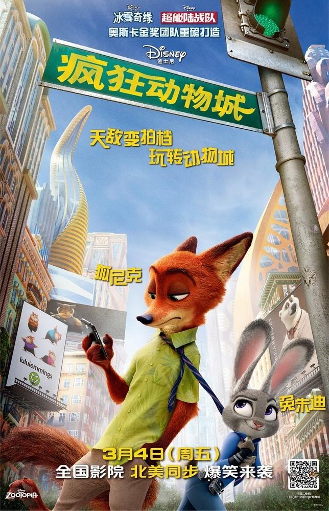 迪士尼动画工作室继在中国及全球好评如潮、票房大卖的《冰雪奇缘》(Frozen)和《超能陆战队》(Big Hero 6)后乘胜追击,再为观众带来《疯狂动物城》。影片构筑了一个没有人类只有动物的世界,在这个趣味十足的现代动物大都会里,动物们翻身作主,拥有了高度文明的社会文化。而片中的两位主角兔朱迪与狐尼克则因为阴差阳错共同踏上冒险旅程,更是要天敌变拍档,玩转动物城,才能破解惊天谜案。