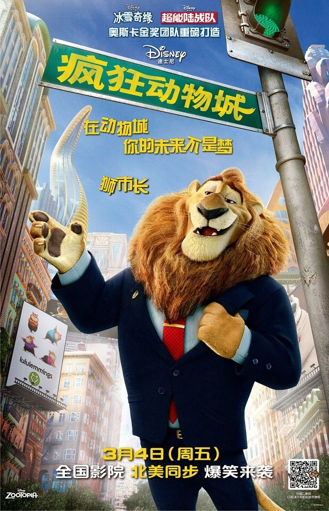 《疯狂动物城》曝人物海报