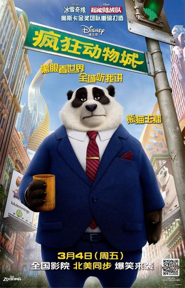 电影《疯狂动物城》(Zootopia) 即将于3月4日与北美同步上映,日前片方也发布了一支最新精彩的电影片段和一系列人物海报,其中更包括专为中国观众打造的熊猫主播形象。新曝光的电影片段中,警官兔朱迪则勇追偷包贼,在动物城内上演了一场精彩绝伦、幽默搞笑的小人国大冒险。