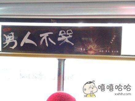 """原来公交车上广告""""男人不哭""""的意思是鼓励男人回家生二胎!"""