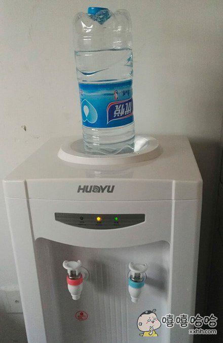 饮水机没水了,于是。。。