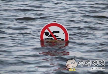 此处禁止游泳
