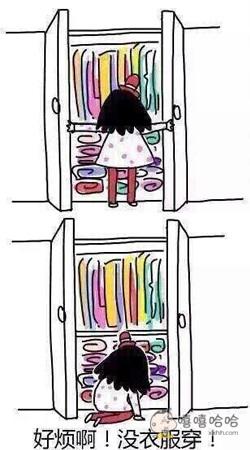 女生站在衣柜面前就像是皇上,每天都在想今天该宠幸谁,唉,又该纳妃子