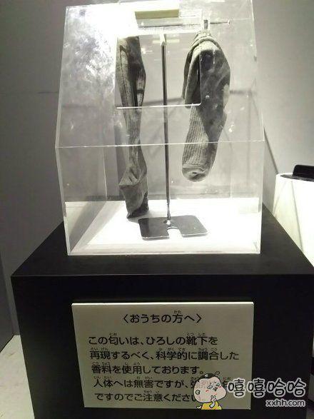 """近日在东京池袋举行的""""蜡笔小新25周年纪念展"""",各种珍藏周边现场展出,其中人气最旺的是一双""""小新爸爸的臭袜子"""",香料由专家调制,完美还原广志脚味。。。据到场观众说味道相当正宗酸爽"""