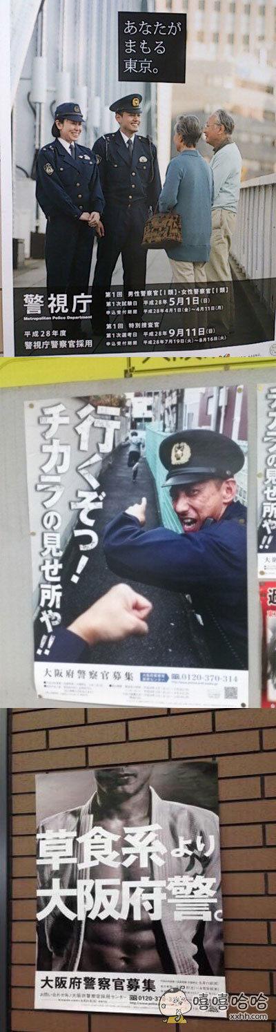 东京和大阪警察厅的画风简直完全不同