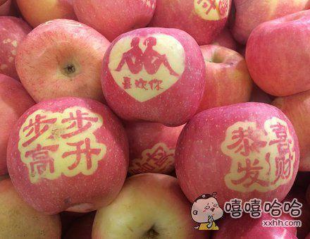 各种奇异的苹果