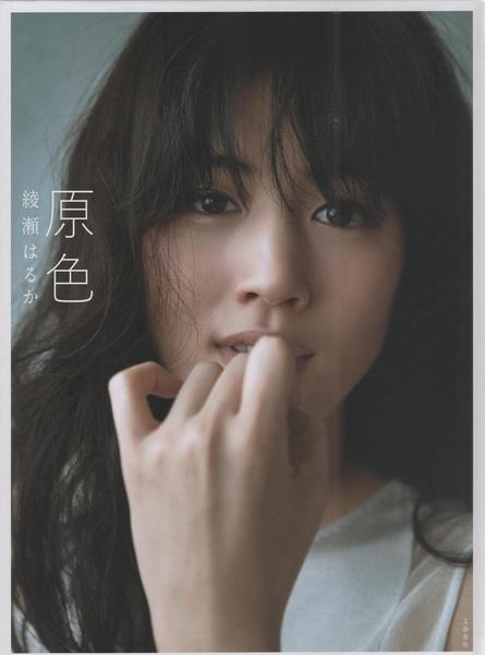 绫濑遥个人资料_新闻_图片