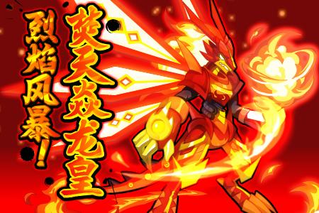 烈焰风暴!焚天焱龙皇