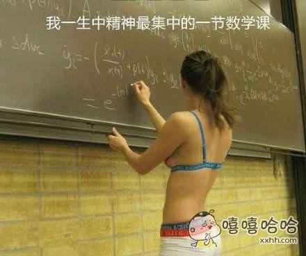 精神最好的一节数学课