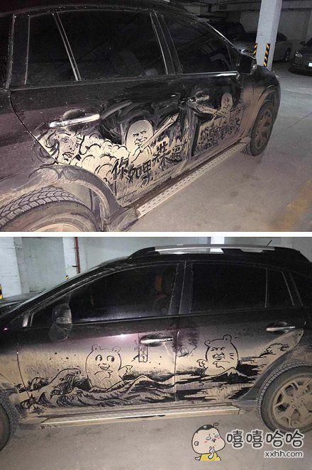 我不洗车就是为了创造艺术