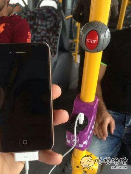 公交已经设置手机充电处了