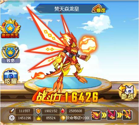 龙斗士焚天焱龙皇