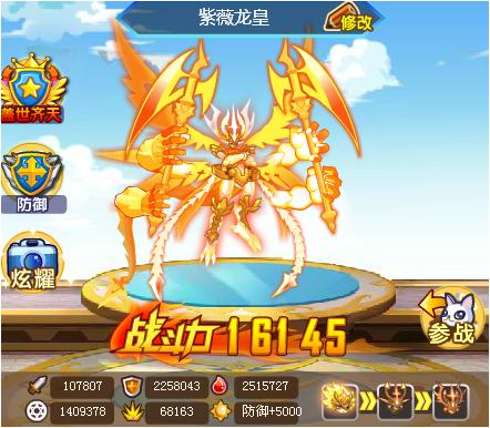 龙斗士紫薇龙皇解析 战斗力
