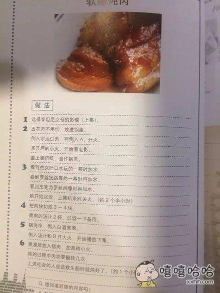 一个有想法的菜谱,求菜谱名字