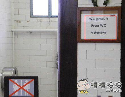 原以为只有中国人翻译英文才会让人蛋疼,但是在巴黎圣心堂旁边的公厕里看到这个牌子的时候,顿时凌乱了
