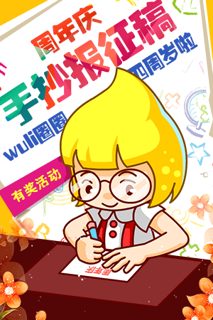 【有奖】圈圈周年庆,手抄报征集中!