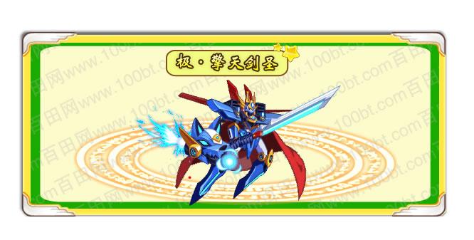 龙斗士极·擎天剑圣