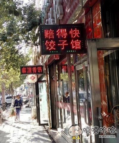 你确定这饺子馆能挣钱?