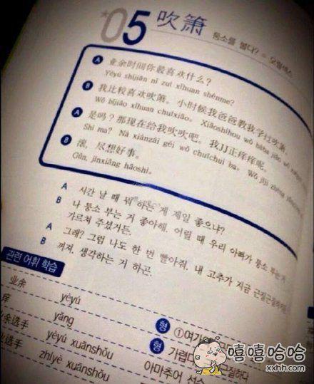 韩国一名网友在网上晒出自己的中文教材,简直污得没眼看,不知道是哪位老司机编辑的教材
