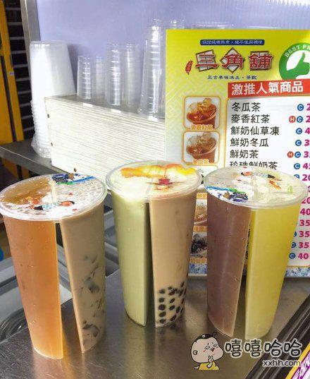 台湾最近流行的一种奶茶新喝法,叫做双响炮分享杯,一杯饮料可以装两种不同口味,选择障碍症患者得救了
