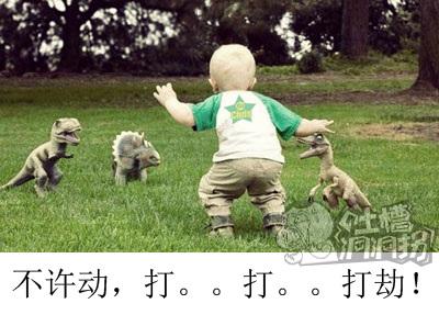 儿童版的侏罗纪?
