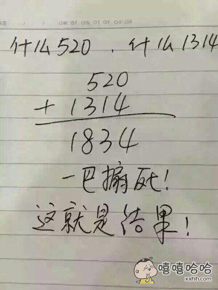 让你们知道什么才是真正的520!