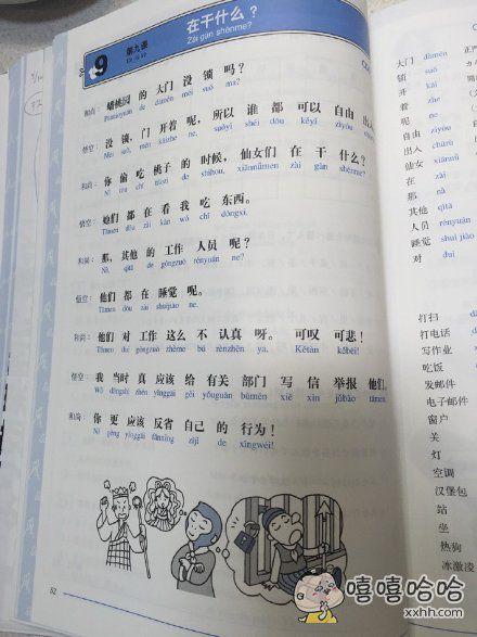 日本友人的中文教科书,这都是些什么魔性对话