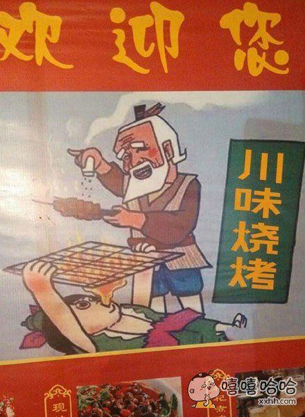 爷爷,辣椒面模糊了我的双眼!