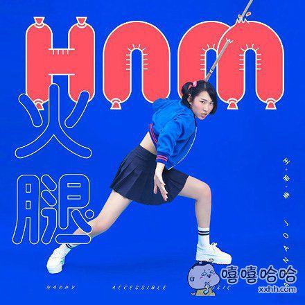 王若琳最新EP《火腿》的封面,大家来感受一下