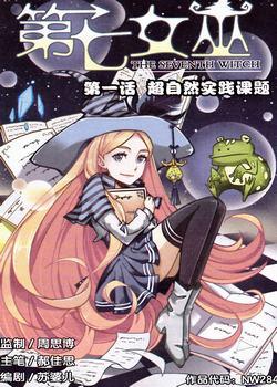 第七女巫漫画全集_第七女巫漫画在线观看_百枫漫画下载图片