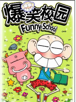 漫画 爆笑/爆笑校园
