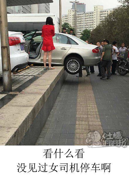 看什么看,没见过女司机停车啊