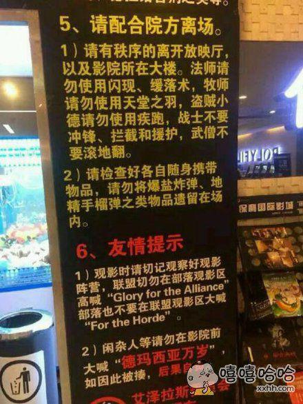 为了防止魔兽电影上映后可能出现的情况,有电影院做出了这样的通告写这个通告的是会玩的