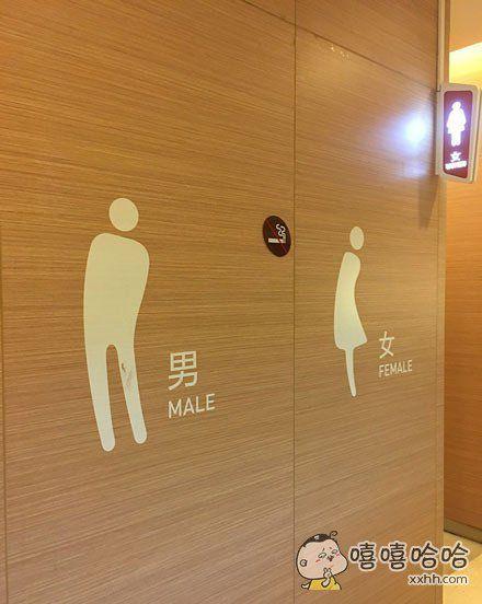 这个厕所的标志太恶意了,一走近就不自觉地变得焦虑起来