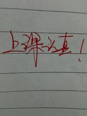 老师给了也这样一个评语,是夸我呢还是卖我呢???