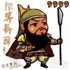 """刘备迎娶了孙尚香之后,整天沉迷鱼水之欢,不理政事。诸葛亮实在看不下去了,便进言道:""""主公当以百姓为重,不可沉迷于儿女私情,红颜祸水啊!""""刘备刚要开口,关羽先从屏风后走出,怒视诸葛亮,说:""""军师你什么意思!"""""""
