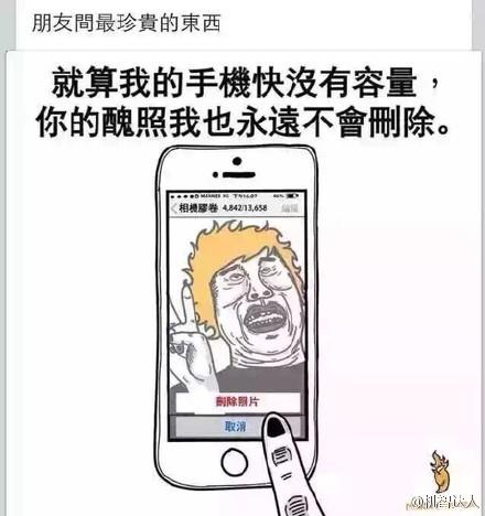 想告诉的朋友们,就算我手机再卡,内存再不够用!你的丑照我都是永远不会删除的!!!!!