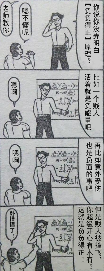 简直不能更通俗易懂……数学老师都这样我还愁啥