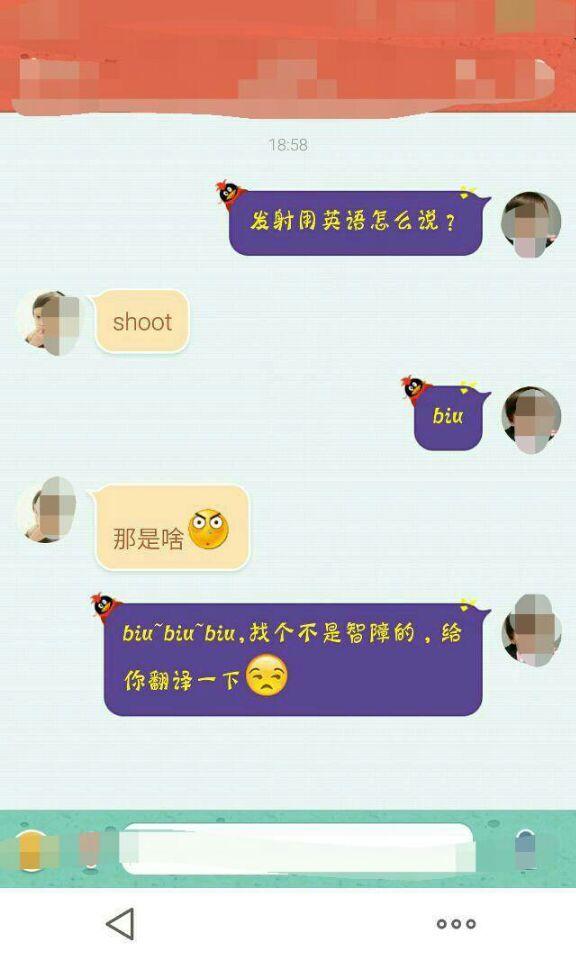 """问   """"发射用英语怎么说?"""" 答,shoot ,,,/NO/NO/NO,,, 而是 [em]e328073[/em]""""biu""""~"""