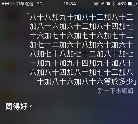 我只不過想請Siri幫我算一下學生段考的平均分數他竟然這樣對我。 ——Ken