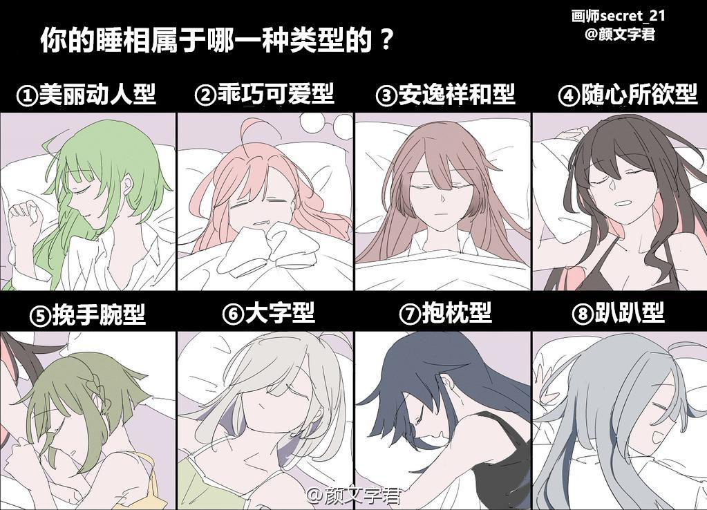 可以对照下,看看你的睡相属于哪一种类型的..[▓▓]_˙³˙)_