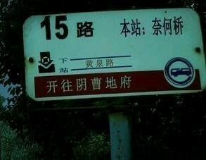 本站奈何桥,请扶好把手,下一站阴曹地府,请要下车的乘客做好准备。。。