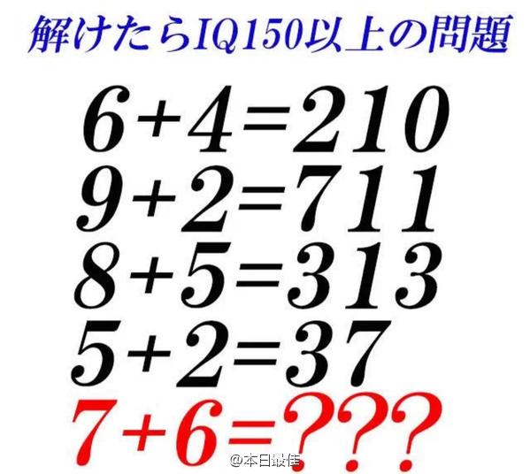 30秒以内算出答案的是牛比,算不出的是2比,看不懂的是傻比。